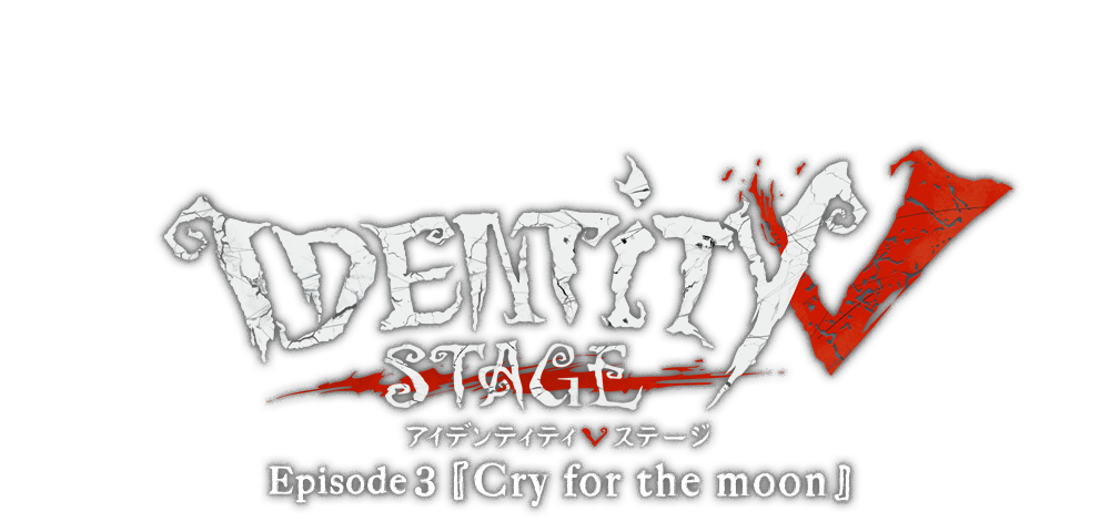 Identity V STAGE Episode 3 『Cry for the moon』